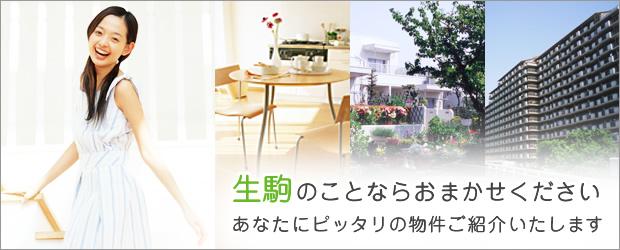 生駒市・生駒・東生駒の賃貸・売...